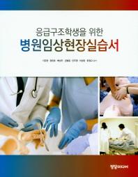 병원임상현장실습서(응급구조학생을 위한)