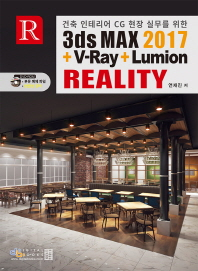 3ds MAX 2017 + V-Ray + Lumion Reality(건축 인테리어 CG 현장 실무를 위한)(CD1장포함)