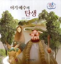 아기 예수의 탄생(리틀 성경동화 신약 41)(양장본 HardCover)