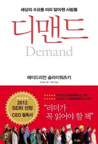 디맨드 (경영/소장용)