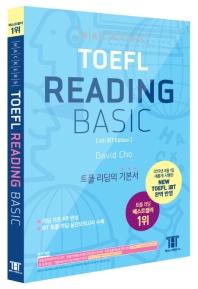 해커스 토플 리딩 베이직(Hackers TOEFL Reading Basic)