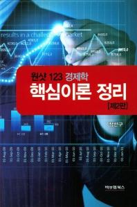 경제학 핵심이론 정리(원샷 123)(2판)