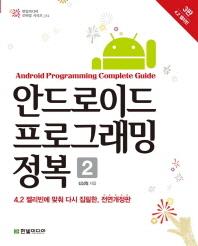 안드로이드 프로그래밍 정복. 2