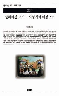 텔레비전 보기:시청에서 비평으로(책세상문고 우리시대 54)