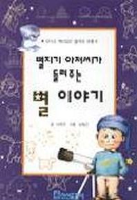 별지기 아저씨가 들려주는 별이야기 //3411
