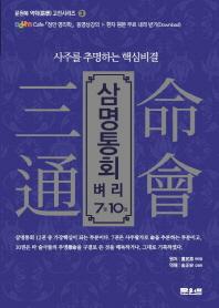 삼명통회 벼리 7권, 10권