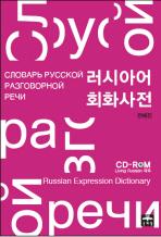 러시아어 회화 사전