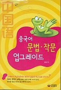 중국어 문법·작문 업그레이드