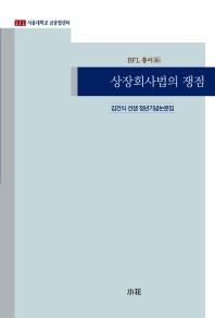 상장회사법의 쟁점(BFL 총서 16)