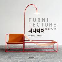 퍼니텍처(Furnitecture)