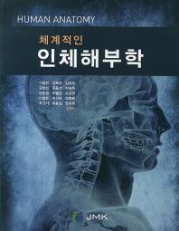 인체해부학(체계적인)