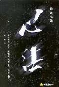 심법 //3294