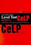 CELP 실용영어 4급(LEVEL TEST)(EBS방송교재)