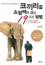 코끼리를 쇼핑백에 담는 19가지 방법