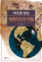 지도로 보는 세계지도의 비밀