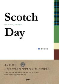 어느 날 문득 스코틀랜드 Scotch Day