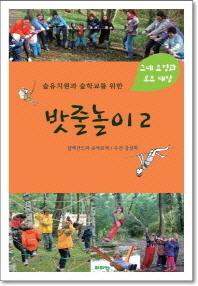 밧줄놀이. 2(숲유치원과 숲학교를 위한)