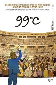 99��(���庻 HardCover)