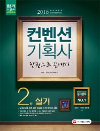 컨벤션기획사 2급 실기 한권으로 끝내기(2016)