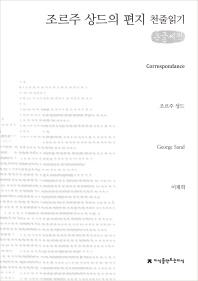 조르주 상드의 편지(큰글씨책)(지식을만드는지식 천줄읽기)