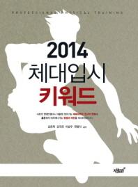 체대입시 키워드(2014)