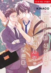 아마미야 선생님은 아직 사랑을 모른다(MM 코믹스)