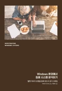 Windows 환경에서 침해 시스템 분석하기