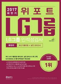 LG그룹 인적성검사 통합편 최신기출유형+실전 모의고사(2017 하반기)