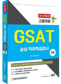 GSAT 삼성 직무적성검사 5급(개정판)