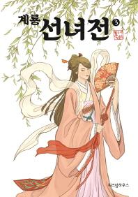 계룡 선녀전. 3