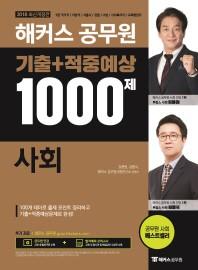 사회 기출+적중예상 1000제(2018)(해커스 공무원)(개정판)