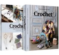 Crochet 크로셰: 코바늘 뜨개로 완성하는 실용 소품 50 세트(더테이블 감성 뜨개 클래스 1)(전2권)