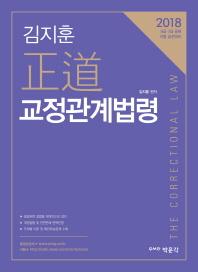 정도 교정관계법령(2018)(김지훈)