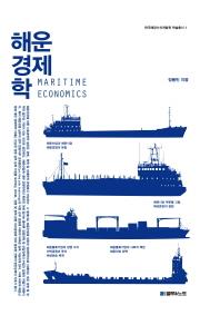 해운경제학(한국해양수산개발원 학술총서 1)(양장본 HardCover)