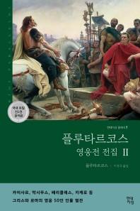 플루타르코스 영웅전 전집(하)(완역판)(현대지성 인문서재 4)
