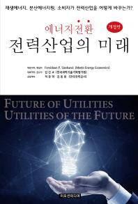 에너지 전환 전력산업의 미래(개정판)
