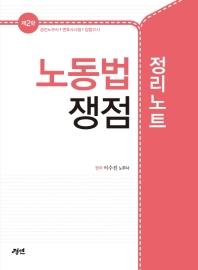 노동법 쟁점정리 노트(2019)(2판)