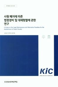 사형 폐지에 따른 법령장비 및 대체형벌에 관한 연구(연구총서 20-A-04)