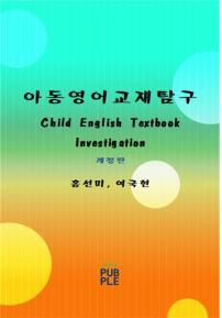 아동영어교재탐구 (개정판)