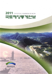 국토해양통계연보 세트(2011)?trim