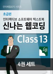 신나는 웹코딩 초급편 Class 13 ~16