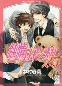 純情ロマンチカ 25