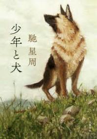 [보유]少年と犬 (163회 나오키상 수상작)
