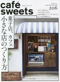 カフェ-スイ-ツ VOL.206