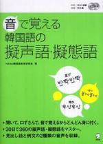 音で覺える韓國語の擬聲語.擬態語
