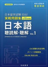 [해외]日本留學試驗(EJU)實戰問題集日本語聽讀解.聽解 全10回收載 VOL.1