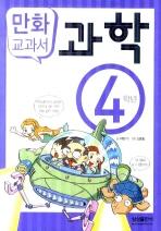 과학 4학년(만화 교과서)