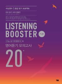 고등 수능 듣기유형분석 & 영어듣기 모의고사 20회 / LISTENING BOOSTER 기본 (리스닝 부스터)