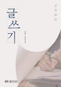 글쓰기(1,2학기, 워크북포함)
