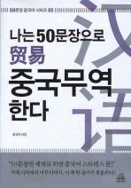 나는  50문장으로 중국무역 한다(CD1장포함)(50문장 중국어 시리즈 2)